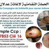 NSK03 lance une campagne en faveur de Adlène