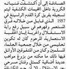 الآغواط تودّع القائد زقنيني أحد أعمدة الكشافة الجزائرية- بقلم جمال حجوجه-