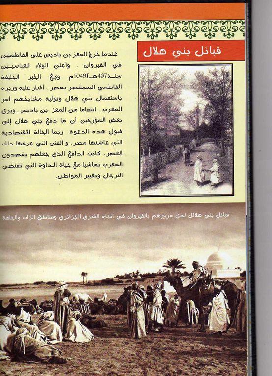 مختصر من كتاب الجلفة وضواحيها عبر الازمنة  صور من التراث