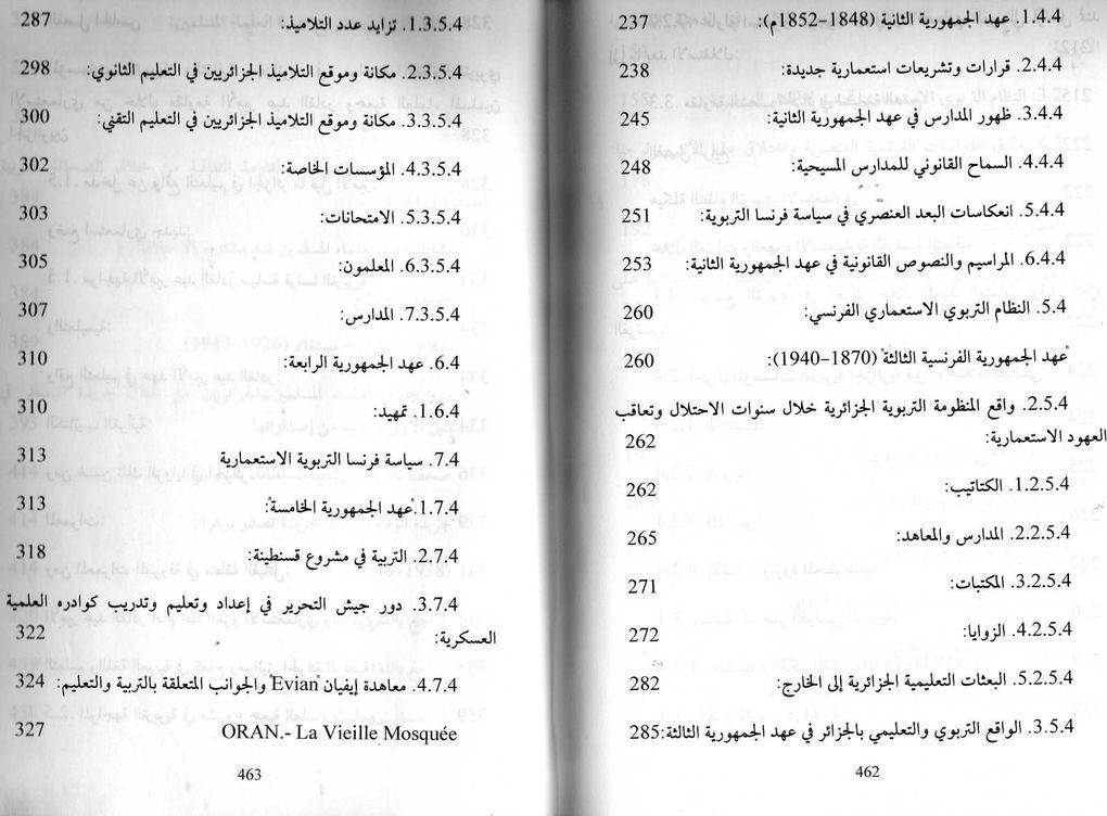 كتاب  العقيدة التربوية الاستعمارية لصاحبه /الاستاذ صحبي  حسان