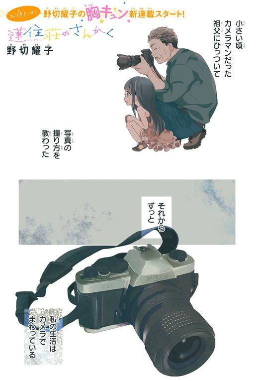Lens sô no sankaku : un titre de Yôko Nogiri