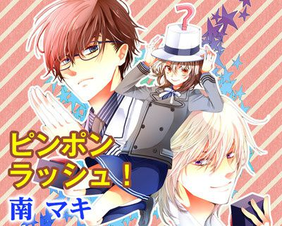 Pinpon Rush: un manga de Maki Minami