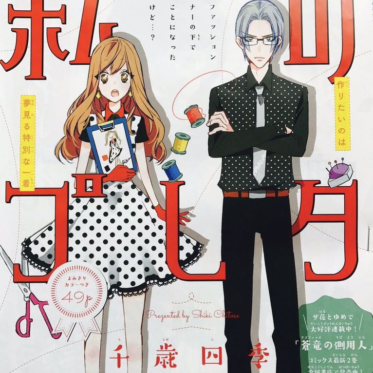 Watashi no prêt-à-porter : un oneshot de Shiki Chitose