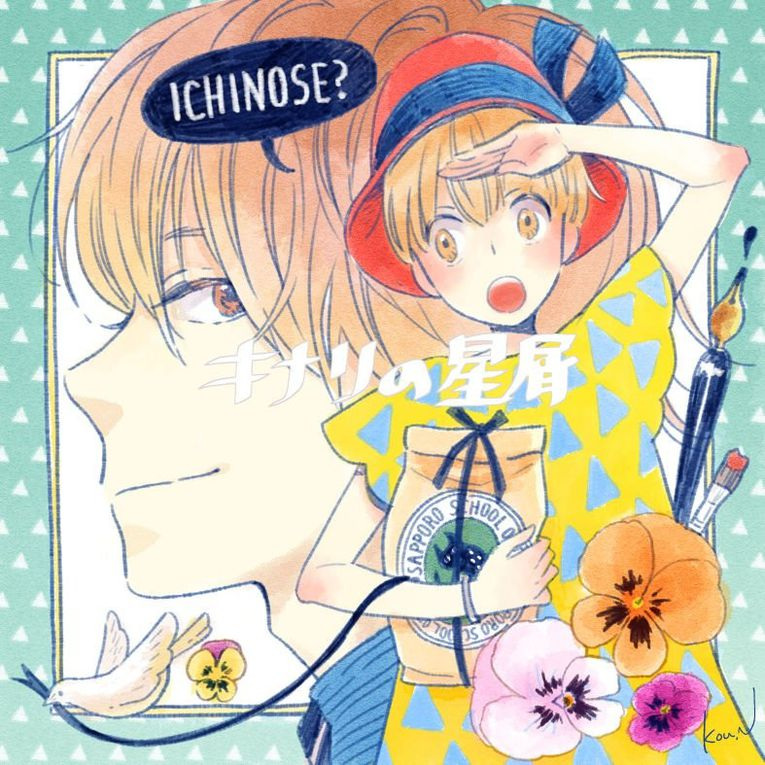 Clap de fin pour Kinari no hoshikuzu
