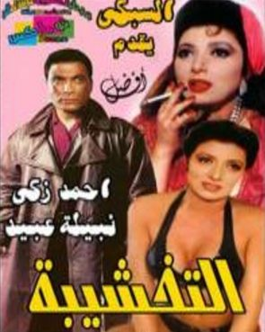Arab Cinema Movies - Quelques films arabes en entier - أفلام عربية ،مصرية كاملة