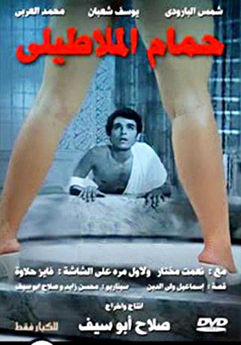 Arab  Movies - Quelques films arabes en entier - أفلام عربية  كاملة