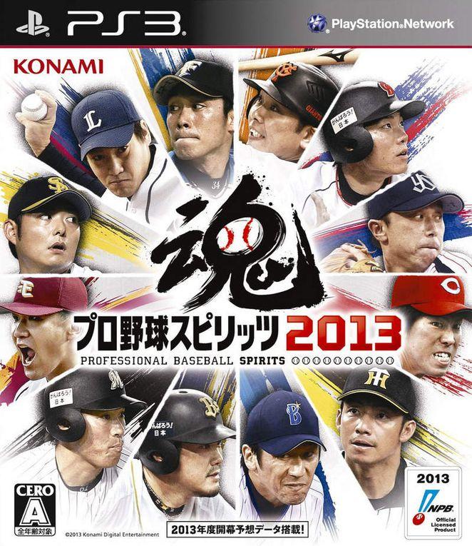 Le baseball au Japon #LFJ8
