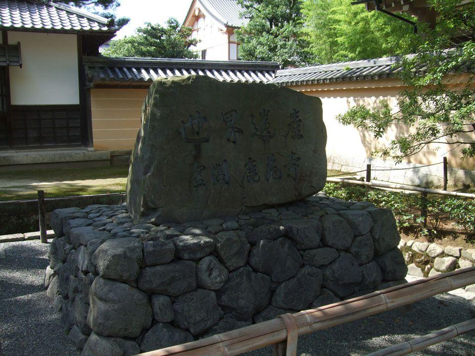 """Faites défiler les images. Photos du Kinkaku-ji et ses alentours, dont une montagne sur laquelle se trouve un kanji (caractère) régulièrement enflammé à l'occasion de fêtes, des carpes, de tortues, des cuvettes dans lesquelles il faut lancer des pièces (un peu la même idée que jeter une pièce dans une fontaine), des distributeurs de """"bonne aventure"""" en trois langues... C'est vrai que c'est beau, quand même..."""