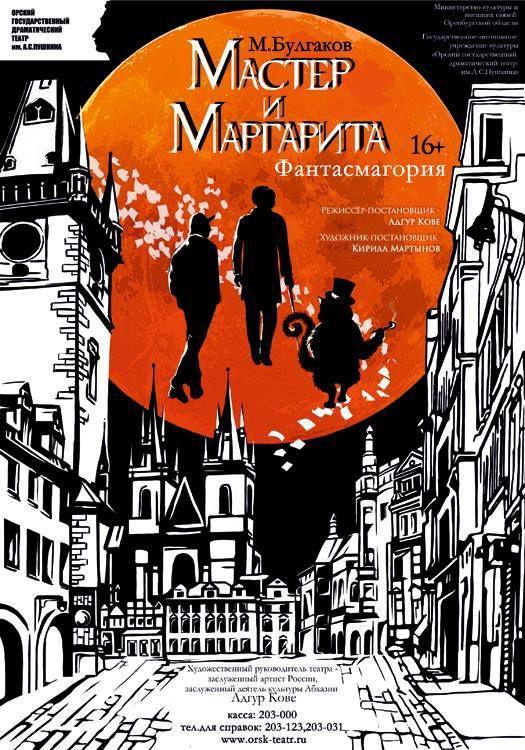 Le maître et Marguerite de Mikhaïl Boulgakov – 3/.-