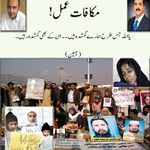 Voice of Missing Persons in Pakistan