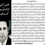 Mumbai Terrorist Attacks by Talat Hussain