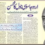 Ibne Safi Great Urdu Writer
