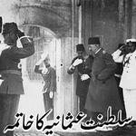 سلطنت عثمانیہ کا خاتمہ