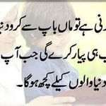 Best Urdu Quotes Forever