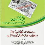 Protect your Pakistan National Identity Card