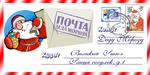 L'adresse du Père Noël en Russie