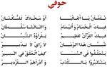Le Hawfi: la magie d'un chant tlemcenien