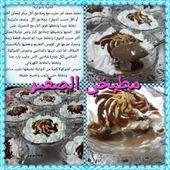 recettes sucrées de مطبخي الصغير - Le plaisir du partage