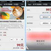 WeChat ! Can be Better than WhatsApp ? OK ! - OOKAWA Corp.