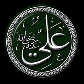 "L'expression : ""Qu'Allah anoblisse son visage (كَرَم الله وَجهَه - karam Allâhu wajha)"" à l'égard de 'Ali (vidéo) - العلم الشرعي - La science légiférée"