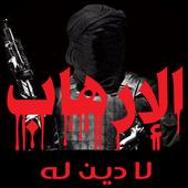 Le statut des attentats-suicides en islam - العلم الشرعي - La science légiférée
