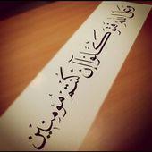 """Dire : """"Je place ma confiance en Allâh puis en toi"""" ? - العلم الشرعي - La science légiférée"""