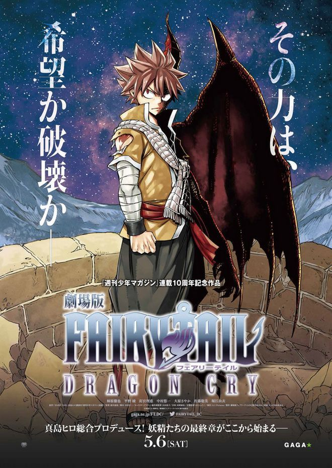 ©Hiro Mashima, KODANSHA/FAIRY TAIL DC Movie Committee. All Rights Reserved.