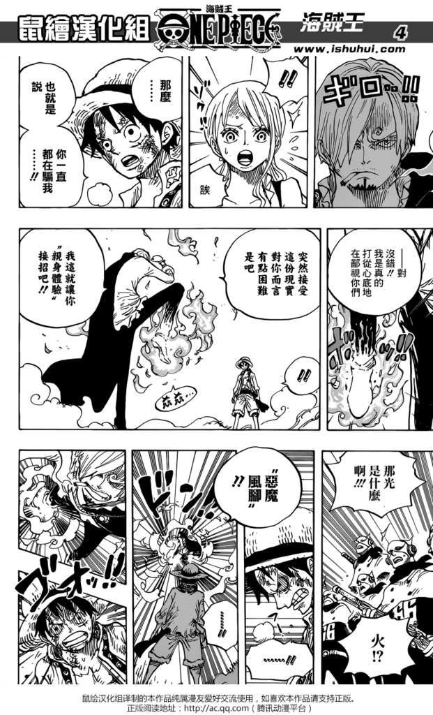 Scan One Piece Chapitre 844 RAW