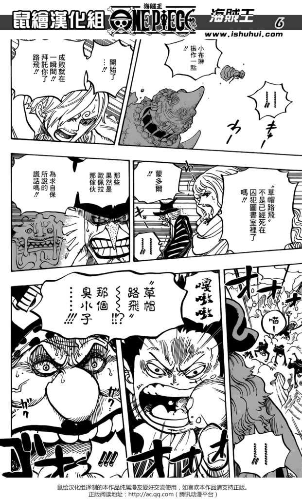 Scan One Piece 863 Chapitre FR
