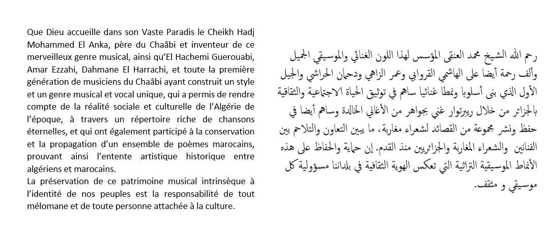 La Musique Chaâbi Et La Poésie Marocaine Par Abdou Ouardi