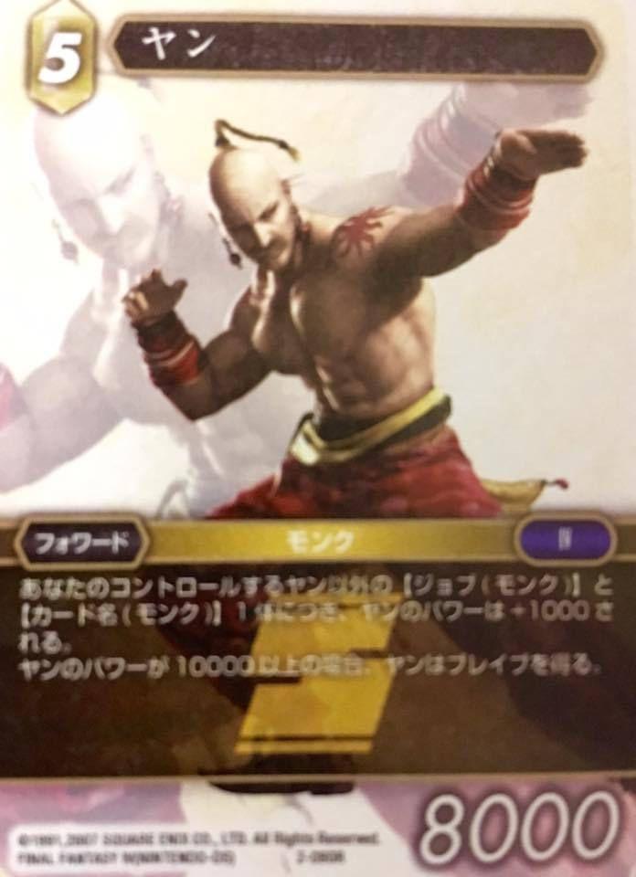 Carte : Yang (2-090R)