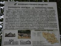 une partie de l'entrée du tumulus Thrace à Mishkova Niva, près du village de Malko Tarnovo au parc naturel de Strandja