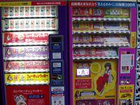 Bonus ! des vending machine de je ne sais pas quoi !