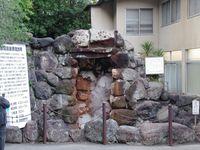 Tatsumaki-jigoku (juste un geyser qu'il faut attendre)