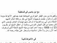 ومن الحقائق ان الشيخ ابوبكر الحاج عيسى تراجع كثيرا لعدم مفاهمته مع الشيخ بن عزوز واصبح مطيعا له ويكن له كل الاحترام