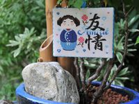 Kokeshi de l'Amitié dans un jardin quelque part en Essonne.