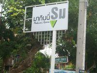 Thaïlande : Udon thani / le Makini room