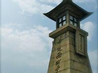 Un vieux phare-lanterne de 11m datant de l'ère Edo, comme dans les films de samouraïs !