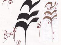 La calligraphie à Troyes