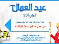 Lexique arabe journée international du travail