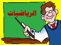 matières scolaires