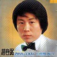 Cho Yong-pil, la super star de la scène coréenne