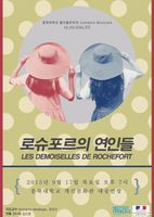 Le neuvième spectacle du Vin Bleu : les Demoiselles de Rochefort