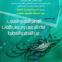 الندوة الوطنية الثانية  بشان المسألة اللغوية بالمغرب التي ينظمها المركز الجهوي لمهن التربية والتكوين دكالة عبدة بالجديدة