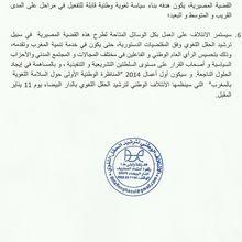 """لمناظرة الوطنية الأولى حول السلامة اللغوية بالمغرب"""""""
