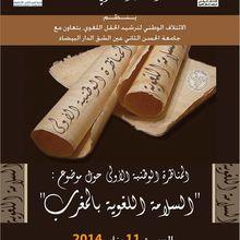 """المناظرة الوطنية الأولى حول موضوع : """"السلامة اللغوية بالمغرب"""""""