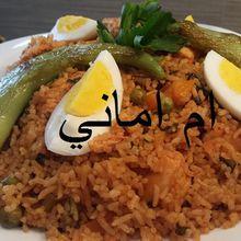 أرز وتليتلي على الطريقة التونسية