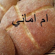 خبز بالفرينة والسميد روووعة