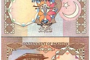 Pakistan Currency Notes