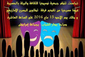عرض مسرحي بمناسبة اليوم الوطني للمسرح المدرسي